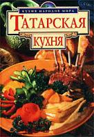 Татарская кухня  Дольников, Хечуашвили купить