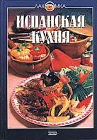 Испанская кухня. Серия `Лакомка`   купить