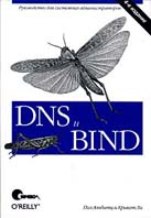 DNS и BIND, 4-е издание  Пол Альбитц, Крикет Ли   купить