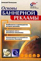 Основы баннерной рекламы  Алексей Петюшкин  купить