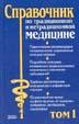 Справочник по традиционной и нетрадиционной медицине. В 2 томах. Том 1   купить