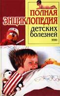 Полная энциклопедия детских болезней. Справочник для родителей   купить