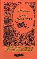 Дочь Монтесумы   Г. Р. Хаггард купить