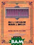 Экономика  Самуэльсон П., Нордхаус В. купить