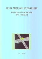 Поза межами розуміння богослови та філософи про Голокост   купить