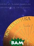 Экономика. 16-е издание  Самуэльсон П.Э. купить