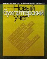 Новый бухгалтерский учет  Горицкая Н. Г. купить