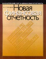 Новая финансовая отчетность  Горицкая Н. Г. купить