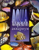 Морской аквариум.Серия: Домашний аквариум  С. В. Антонов купить