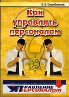 Как управлять персоналом: Учебно-практическое пособие  Старобинский Э. Е. купить
