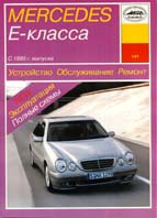 Mercedes-Benz Е-класс с 1995 г. Руководство по ремонту   купить