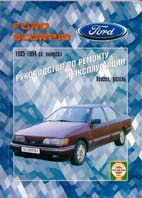 ����������� �� ������� � ������������ Ford Scorpio, ������ / ������. 1985-1994-��. �������  �.�. ��������� ������