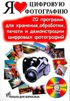 Я люблю цифровую фотографию. 20 программ для хранения, обработки, печати и демонстрации цифровых фотографий  Н. Н. Литвинов купить