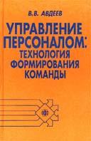 Управление персоналом: технология формирования команды  Авдеев В.В. купить