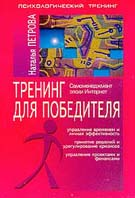 Тренинг для победителя: Самоменеджмент эпохи Интернет  Петрова Н.П.  купить