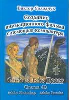 Создание анимационного фильма с помощью компьютера  Солодчук В. купить