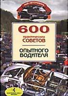 600 советов опытного водителя   купить
