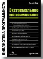 Экстремальное программирование: разработка через тестирование/Planning Extreme Programming  Бек К. (Kent Beck, Martin Fowler )  купить
