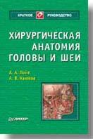 Хирургическая анатомия головы и шеи   Каюков А. В., Лойт А. А.  купить