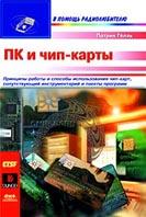 ПК и чип-карты  Серия: В помощь радиолюбителю  Патрик Гелль купить