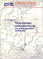 Транспорные коридоры России для международного сообщения  Н.А. Троицкая купить