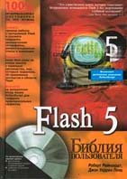 Flash 5 ������ ������������ + CD-ROM 