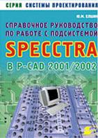 Системы проектирования. Справочное руководство по работе с подсистемой Specctra в P-CAD 2001/2002  Елшин Ю.М. купить