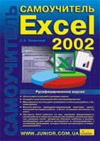 Самоучитель Excel 2002  С.Э. зелинский купить