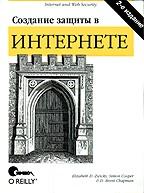Создание защиты в интернете. 2-е издание  Элизабет Цвики , Саймон Купер , Брент Чапмен  купить