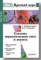Системы управленческого учета и анализа   Савченко О. С., Пашигорева Г. И.  купить