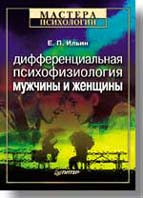 Дифференциальная психофизиология мужчины и женщины   Ильин Е. П.  купить