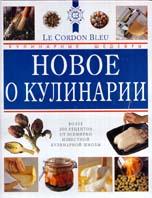 Новое о кулинарии. Кулинарные шедевры от `Le Cordon Bleu`  Джени Райт, Эрик Трой  купить