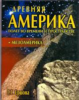 Древняя Америка: полет во времени и пространстве. Мезоамерика  Г.Г. Ершова купить