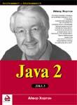Java 2 в двух томах  Айвор Хортон купить