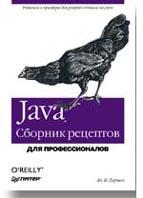 Java. Сборник рецептов для профессионалов   Дарвин Я.  купить
