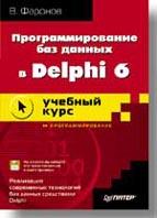 Программирование баз данных в Delphi 6. Учебный курс (+дискета)  Фаронов В. В.  купить