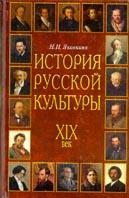 История русской культуры XIX век  Яковкина Н.  купить