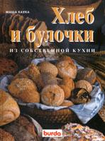 Хлеб и булочки. Серия: Burda.   Каука М.  купить