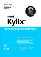 Borland Kylix. ����������� ������������ + CD-ROM  ����� �������, �������� �������, ���� ������, ��� ���� ������