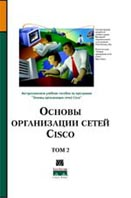 Основы организации сетей Cisco. Том 2 +CD  Вито Амато  купить