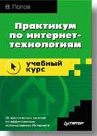Практикум по Интернет-технологиям: учебный курс   Попов В. Б.  купить