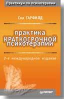 Практика краткосрочной психотерапии. 2-е изд.   Гарфилд С. Л.  купить