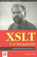 XSLT Справочник программиста (2-е издание)  Кей М. купить