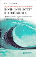 Практическое использование волн Эллиотта в трейдинге: диагностика, прогнозирование и принятие решений  Сафонов В.  купить