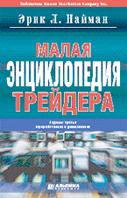Малая энциклопедия трейдера. Издание 4-е переработанное и дополненное  Найман Э. купить