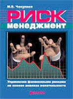 Риск-менеджмент: управление финансовыми рисками на основе анализа волатильности  Чекулаев М. купить