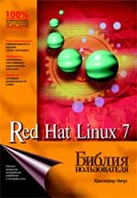 Red Hat Linux 7. ������ ������������  ��������� �����  ������