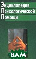Энциклопедия психологической помощи  Тащева А.И. купить
