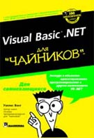 Visual Basic .NET для `чайников`  Уоллес Вонг  купить