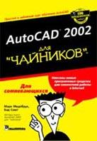 AutoCAD 2002 для `чайников`  Марк Мидлбрук, Бад Смит  купить